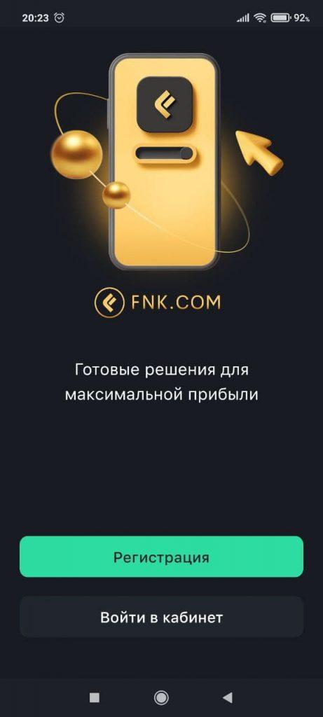 Fnk com Вход