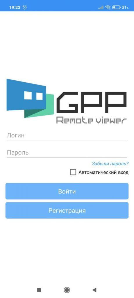 GPP Remote Вход