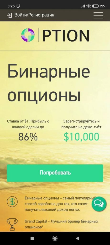 Grand Capital Option Вход