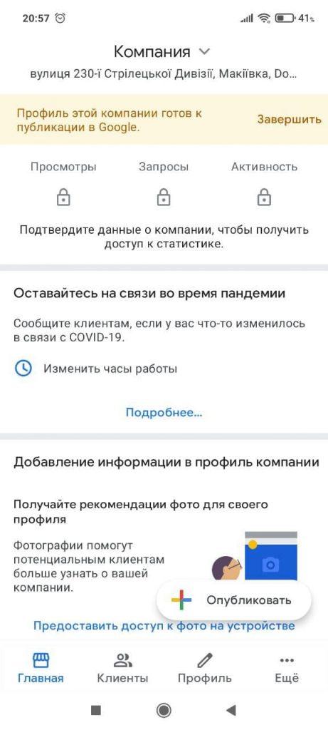 Гугл Бизнес Компания