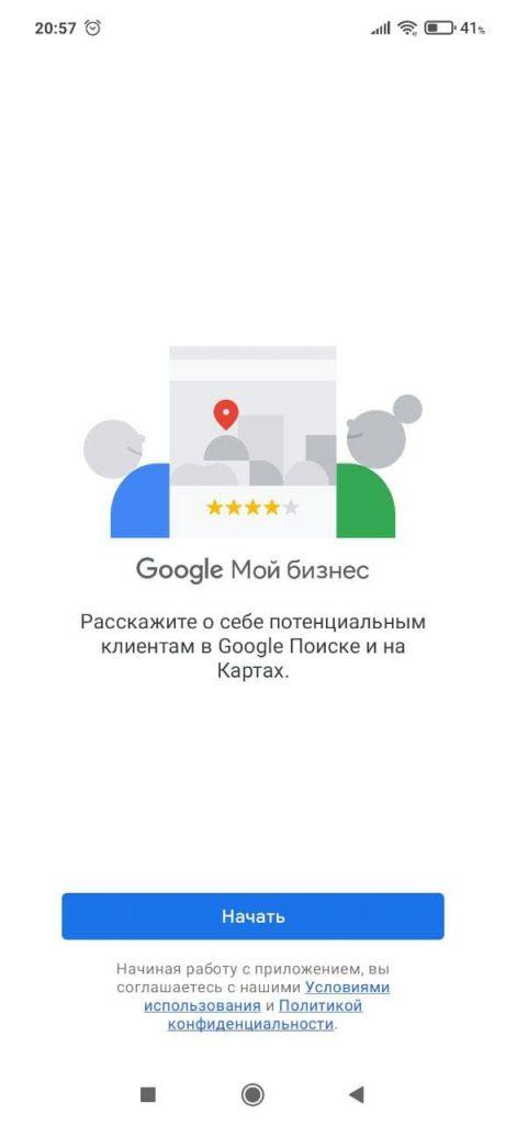 Гугл Бизнес Вход