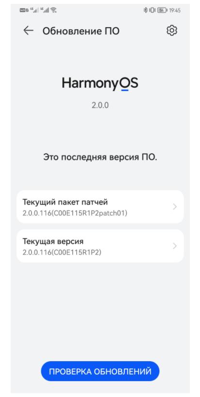 Harmony OS Версия