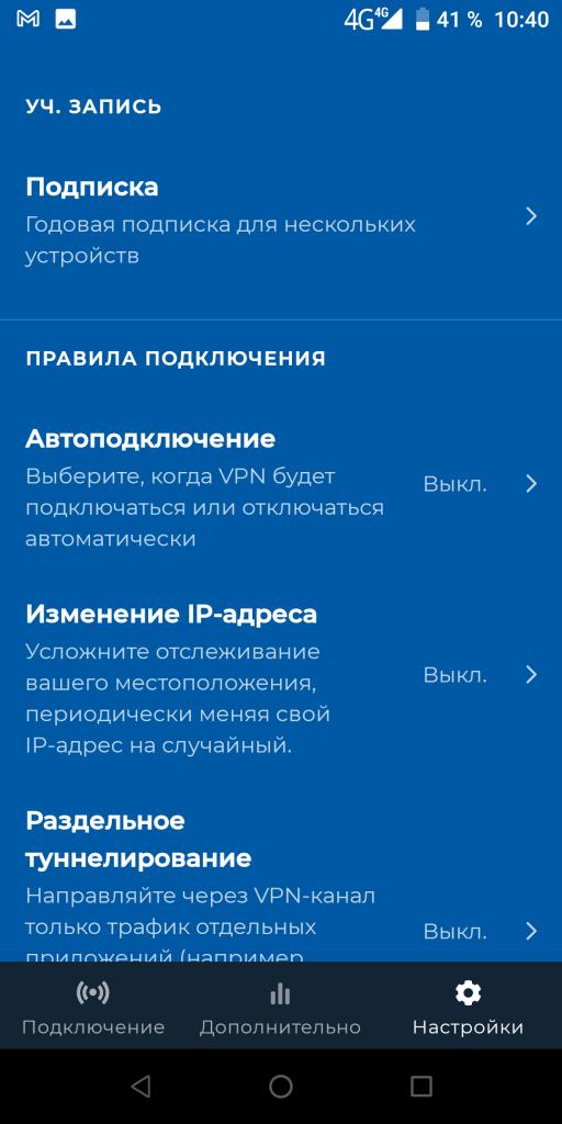 HMA VPN Настройки