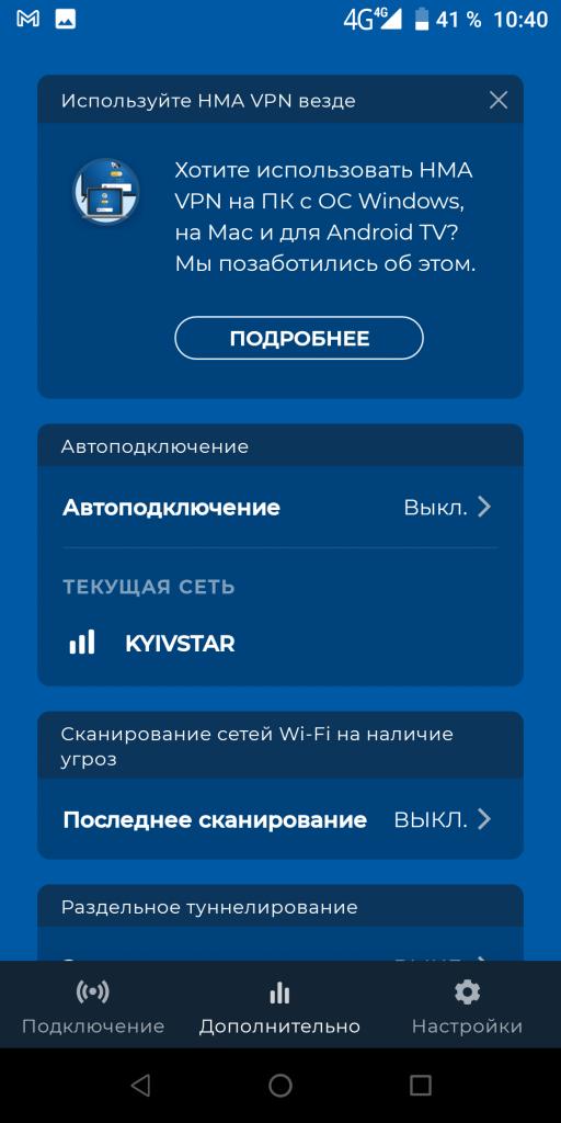 HMA VPN Подключение