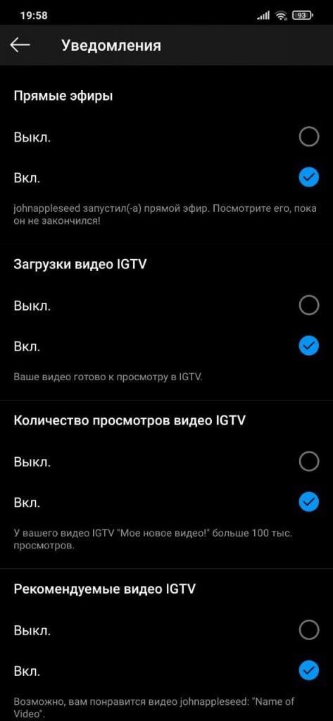 IGTV Уведомления
