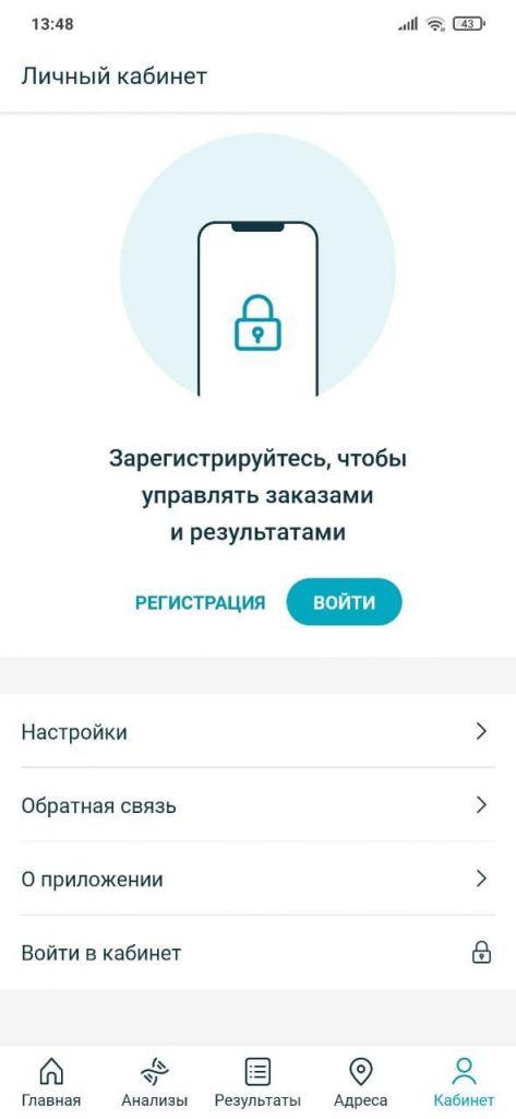 ИНВИТРО Регистрация