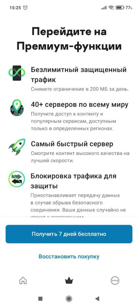 Kaspersky Secure Connection Премиум