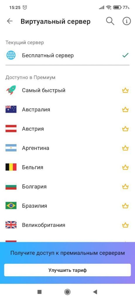 Kaspersky Secure Connection Сервер