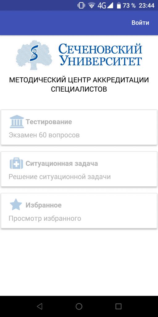 MedEdTech Главная страница