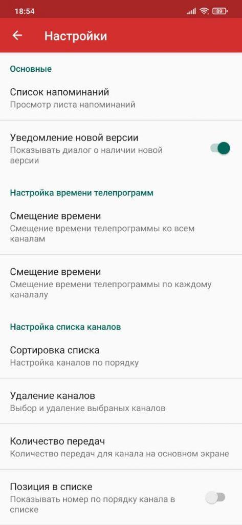 Мир ТВ Настройки