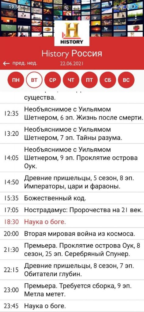 Мир ТВ Программа