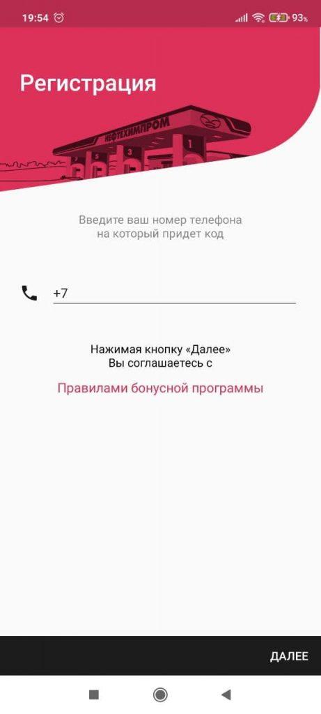 Нефтехимпром АЗС Регистрация