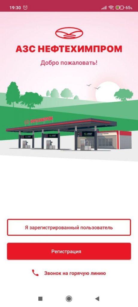 Нефтехимпром АЗС Вход