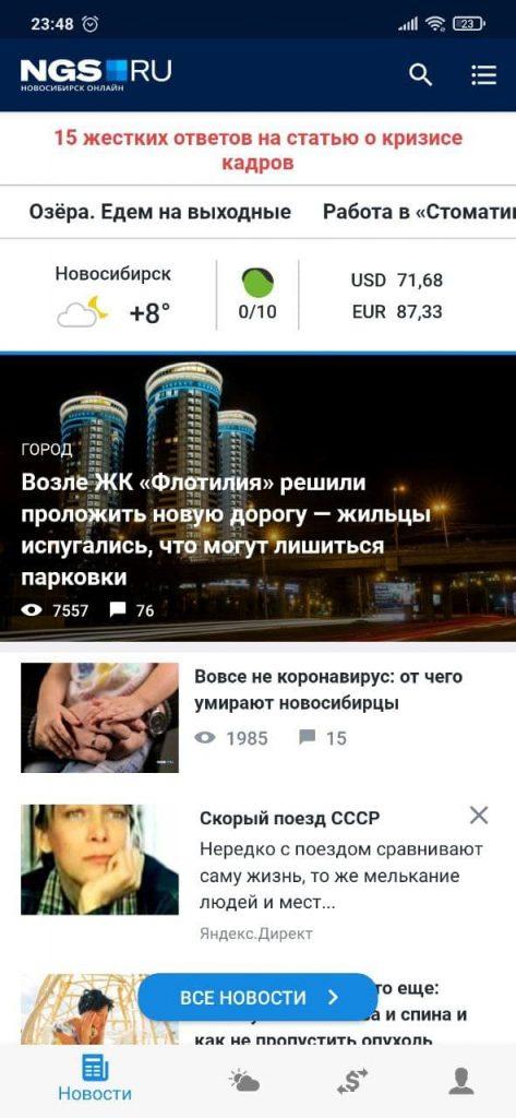 НГС Новости
