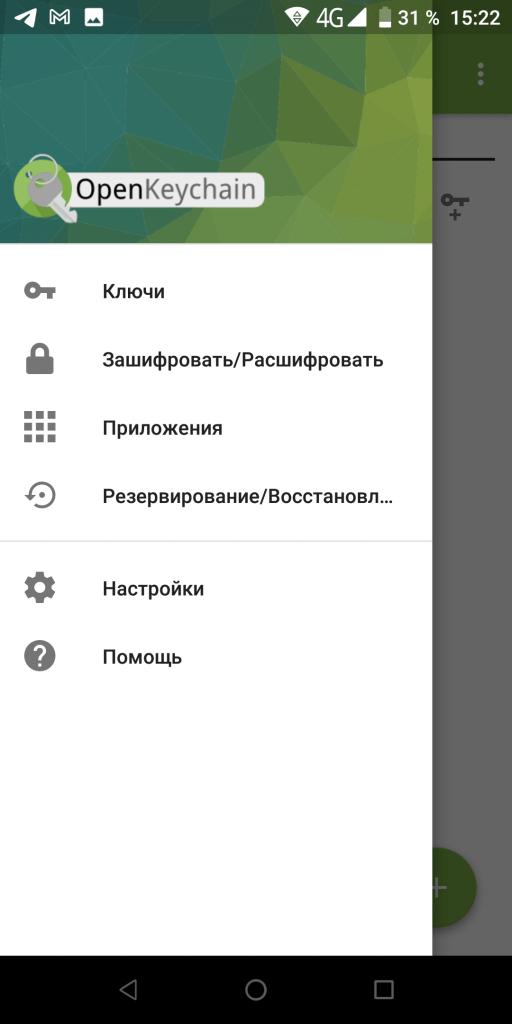 OpenKeychain Меню