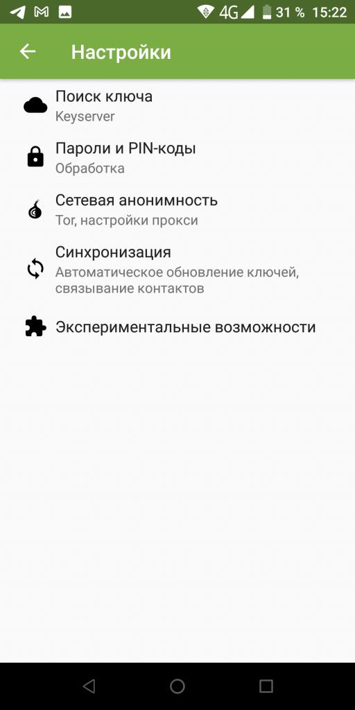 OpenKeychain Настройки