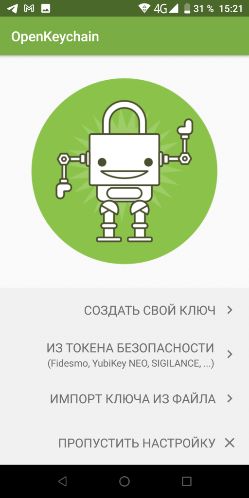 OpenKeychain Создать ключ