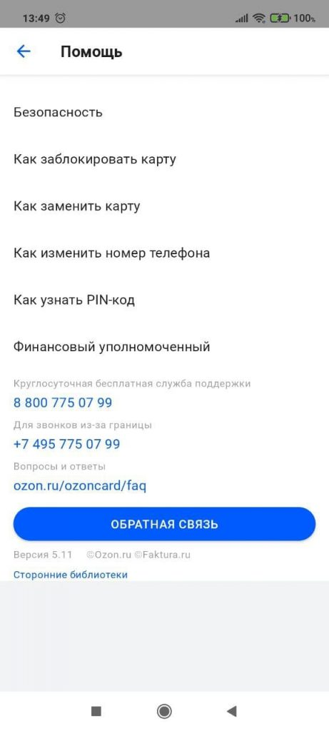 Ozon Card Помощь