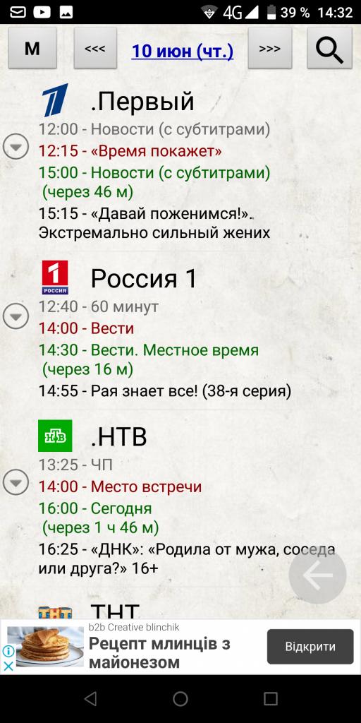 По ящику Программа
