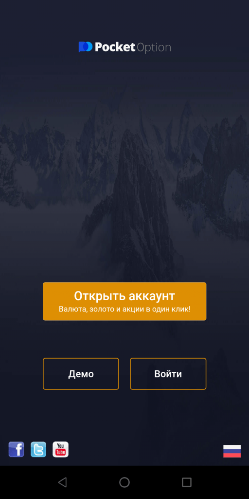Pocket Option Открыть аккаунт