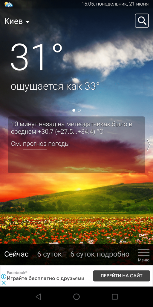 Погода рп5 Меню
