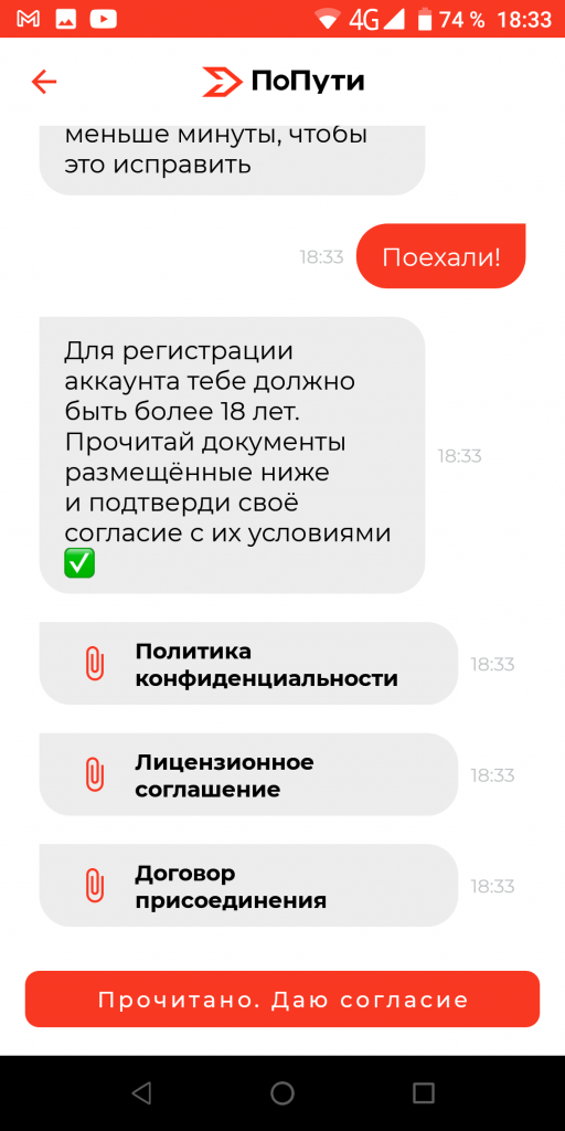 Poputi Регистрация