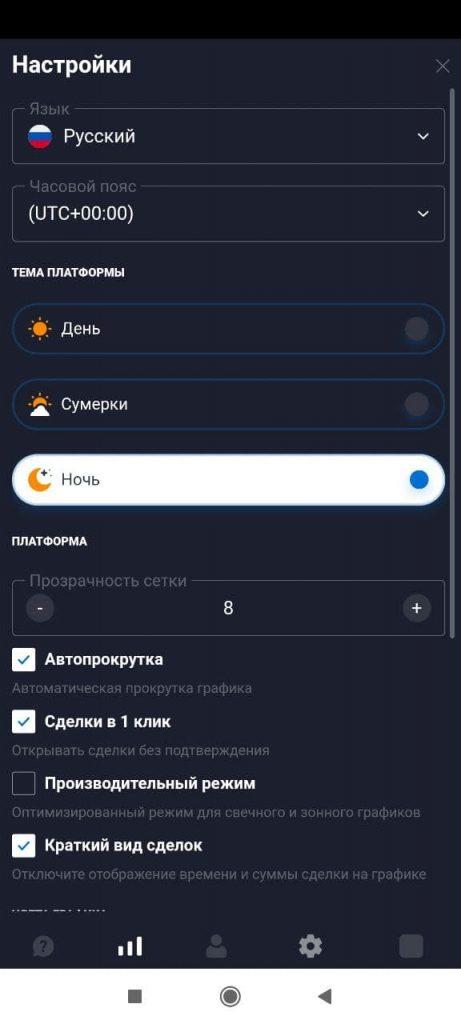 Quotex Настройки
