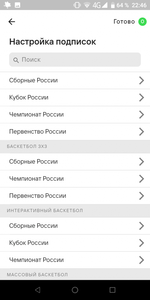 РФБ Настройка подписок