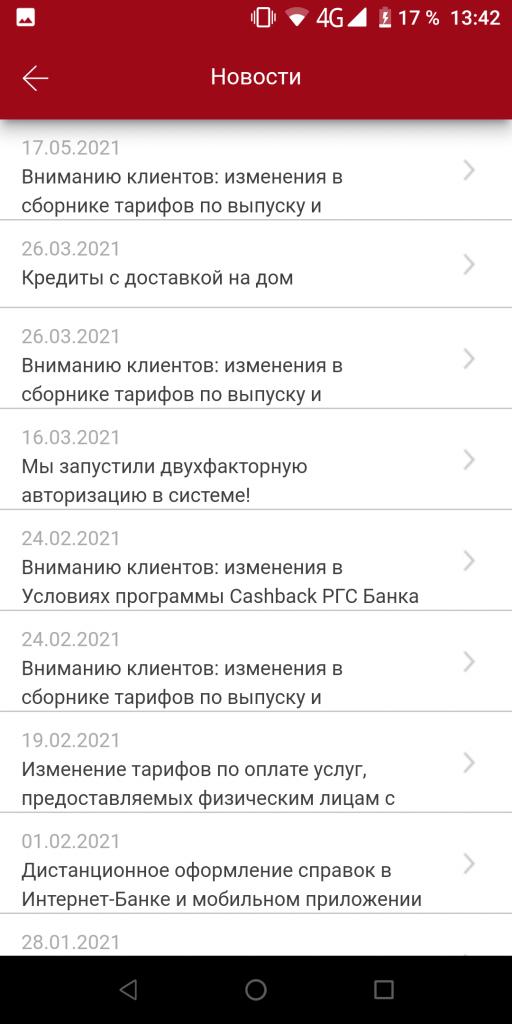 РГС БАНК Новости