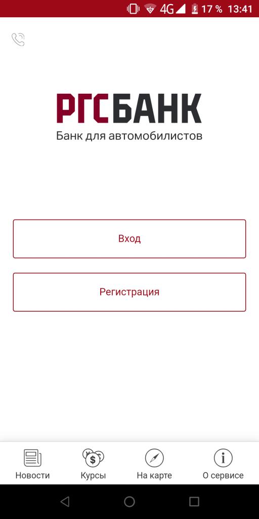 РГС БАНК Вход