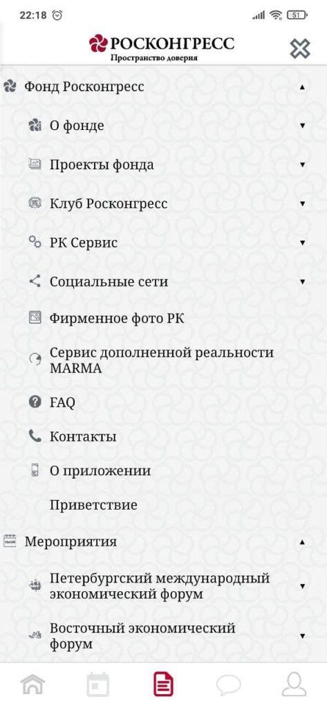 Росконгресс Категории