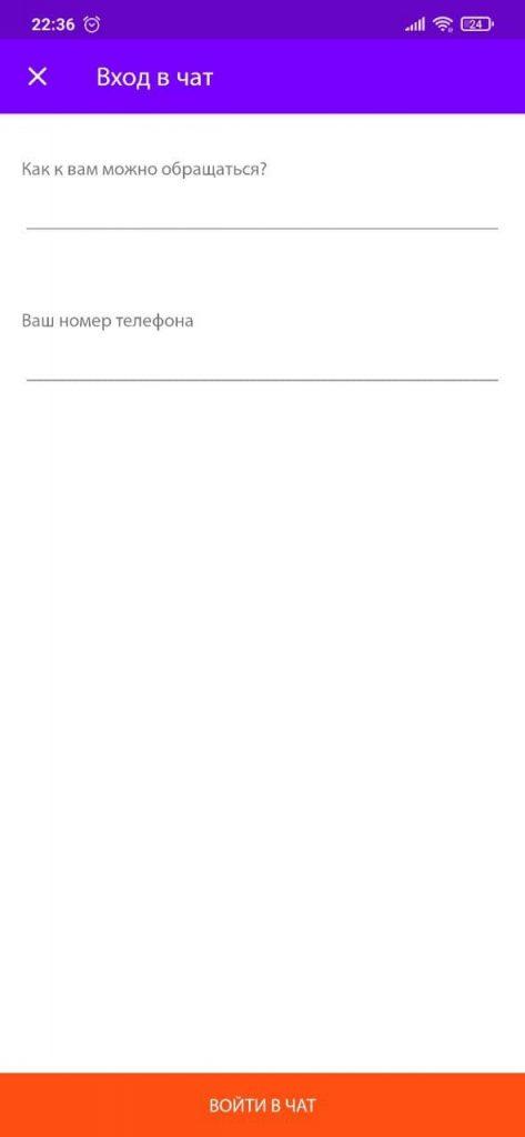 Ростелеком Москва Чат