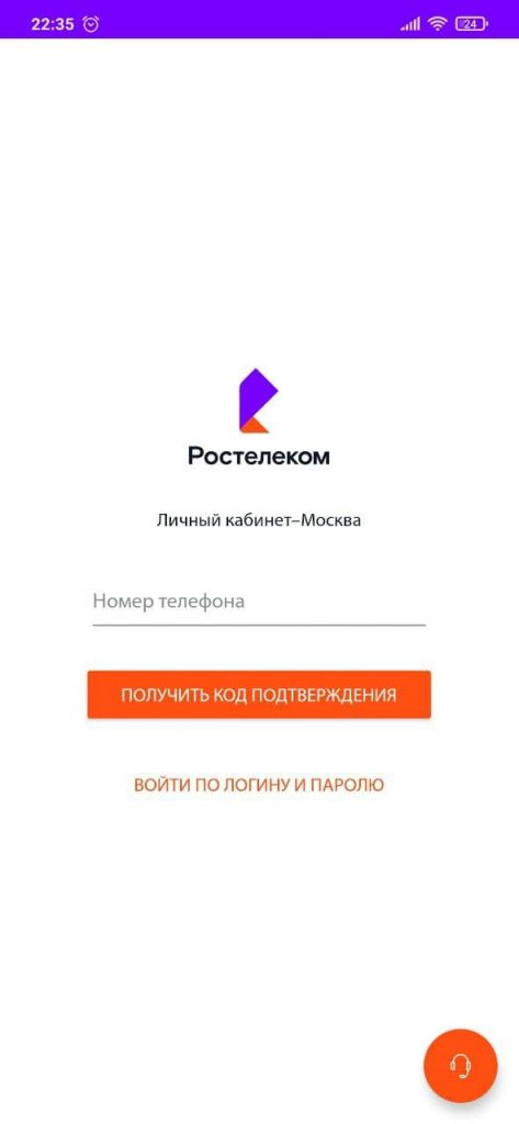 Ростелеком Москва Вход