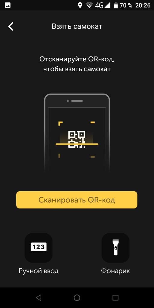 Самокат Шеринг QR код