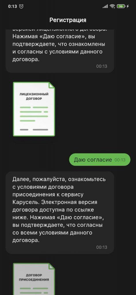 Самокаты Карусель Функции