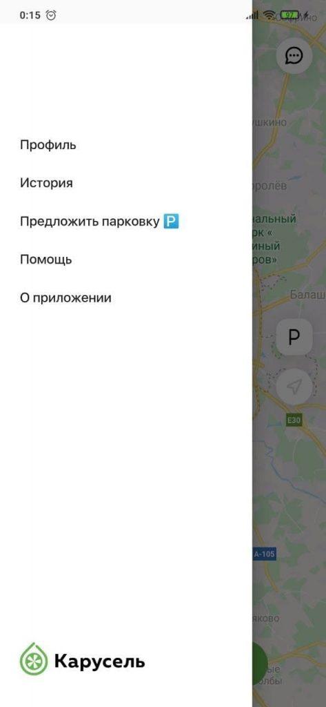 Самокаты Карусель Чат