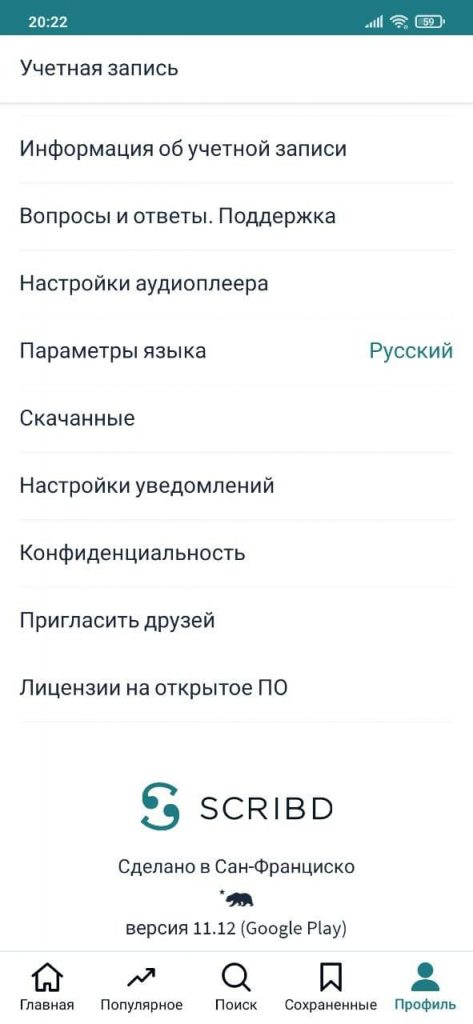 Scribd Настройки