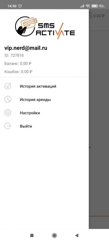 SMS Activate Меню