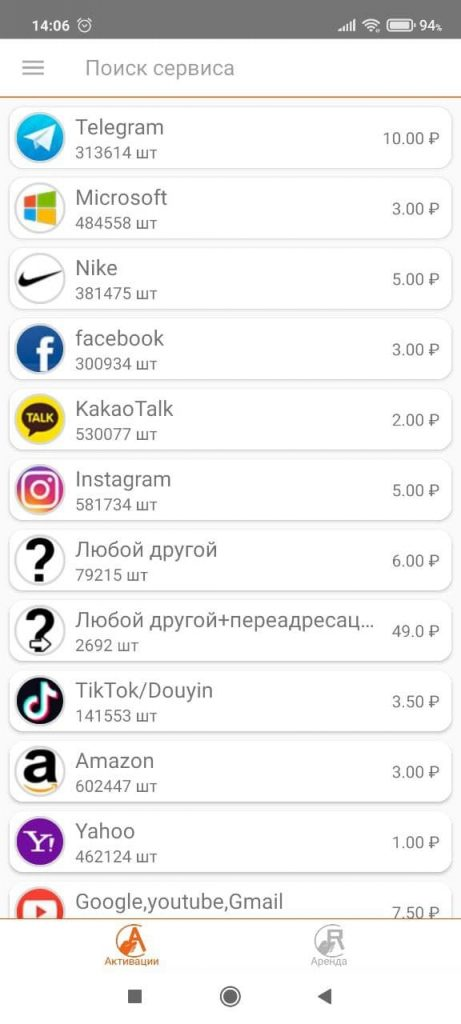 SMS Activate Сервисы
