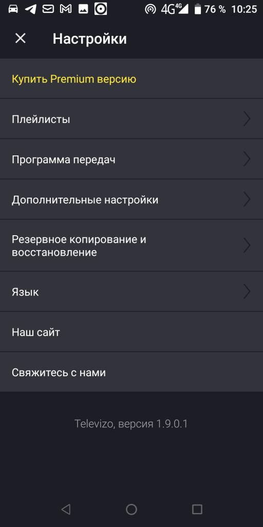 Televizo Настройки
