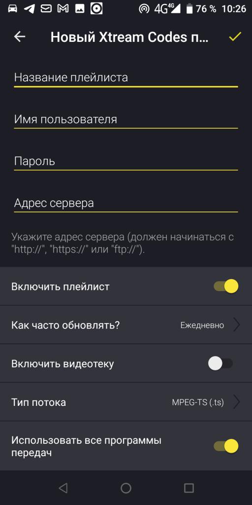 Televizo Параметры плейлиста