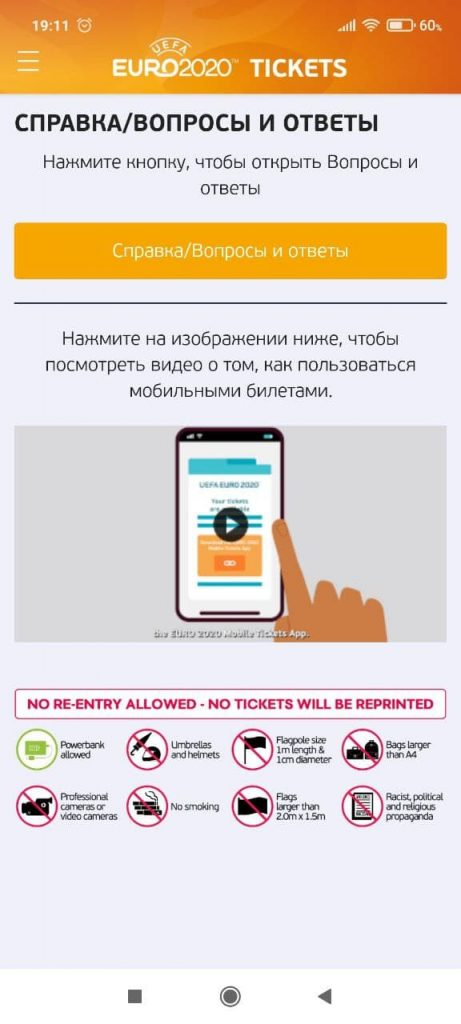 UEFA EURO 2020 Mobile Tickets Справка