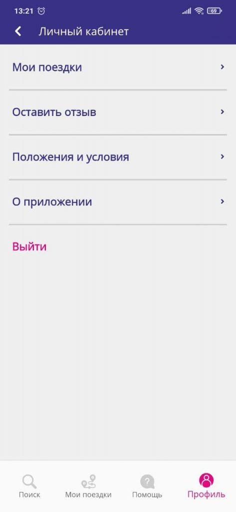 Властелин Автобус Функции