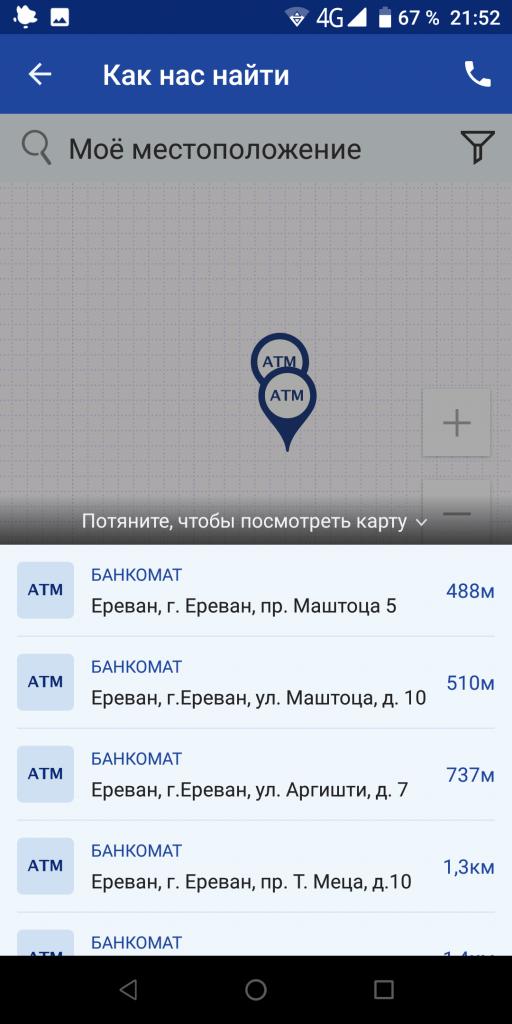 ВТБ Армения Местоположение