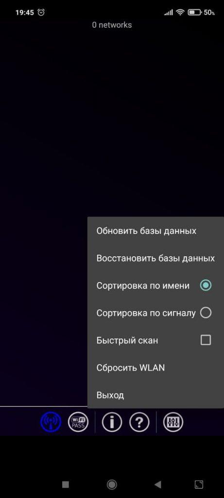 WifiAccess Функции