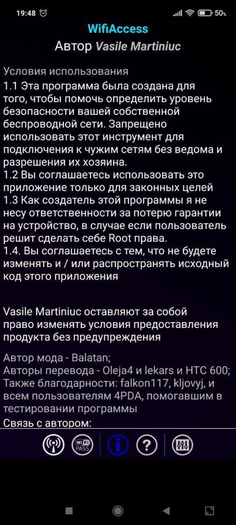 WifiAccess Условия