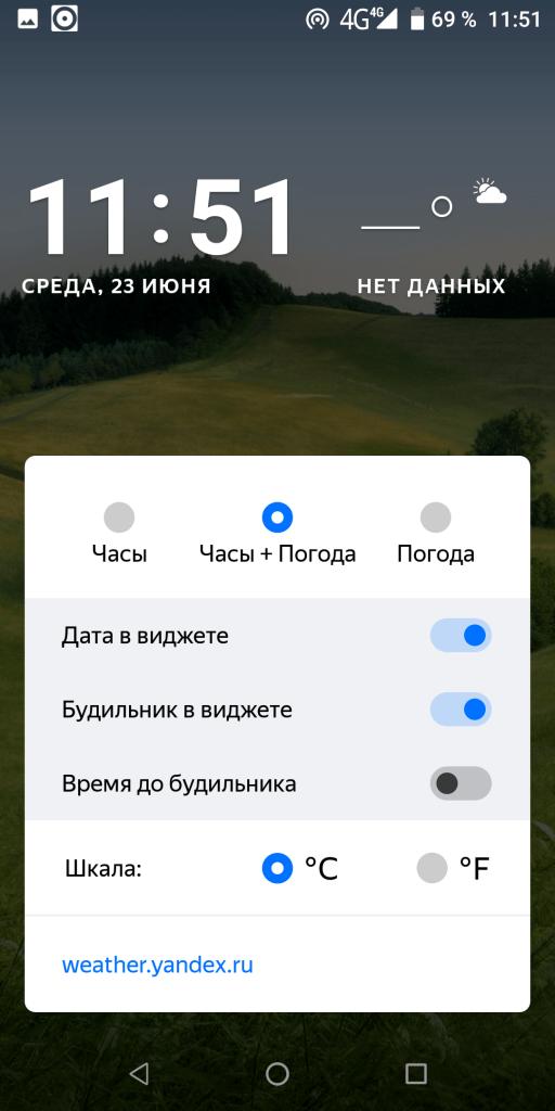 Яндекс Лончер Часы и погода