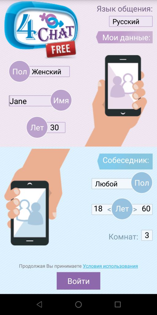 4Chat Войти