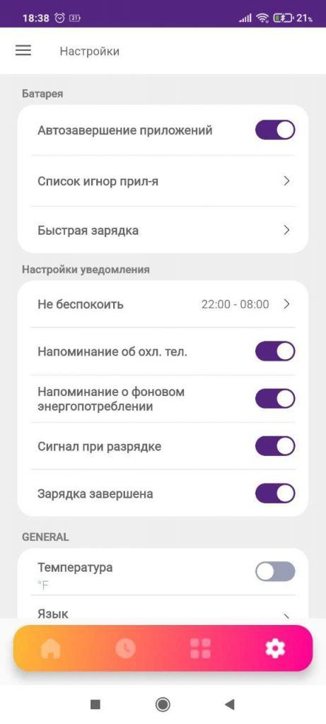 ABC Saver Настройки