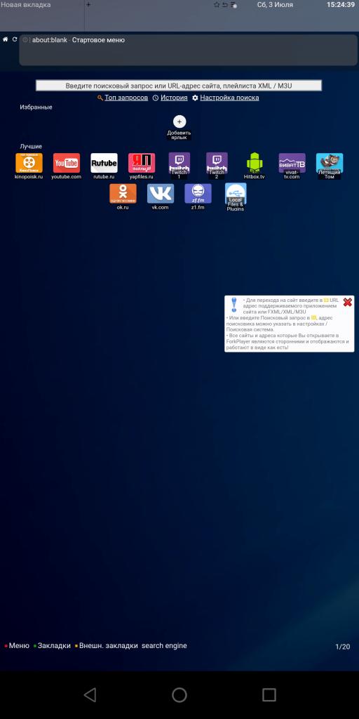 Aforkplayer Главный экран